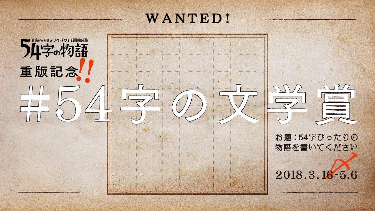 54字の文学賞